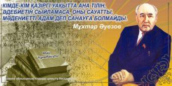 Мұхтар Әуезов. Оқудағы құрбыларыма
