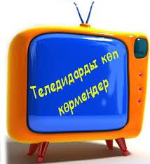 Е. Дүйсенбаев. Теледидар тәмсілі
