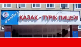 Елімізде қазақ-түрік лицейлері жұмысын жалғастыра береді – ҚР БҒМ