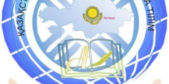 Әлем қазақтары жастарының Халықаралық олимпиада өтеді