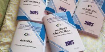 2015-ҰБТ, Республика бойыншажалпы қорытынды