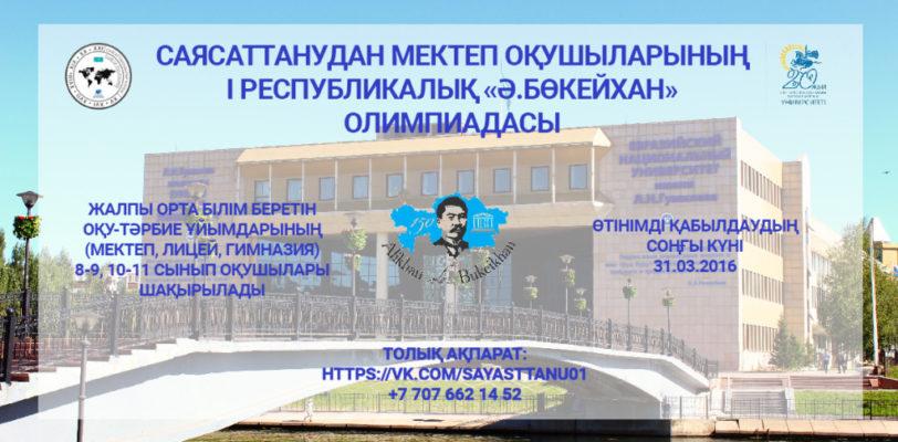 Республикалық «Ә. БӨКЕЙХАН» олимпиадасы өтеді.