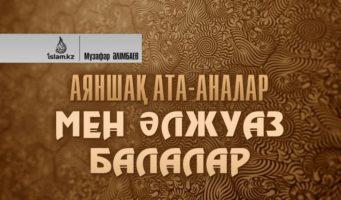 Мұзафар Әлімбаев. Аяншақ ата-аналар мен әлжуаз балалар