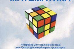 Павлодарлық айтыскер ақынның математика пәніне арналған оқулығы Астанада үлкен сұранысқа ие болуда…