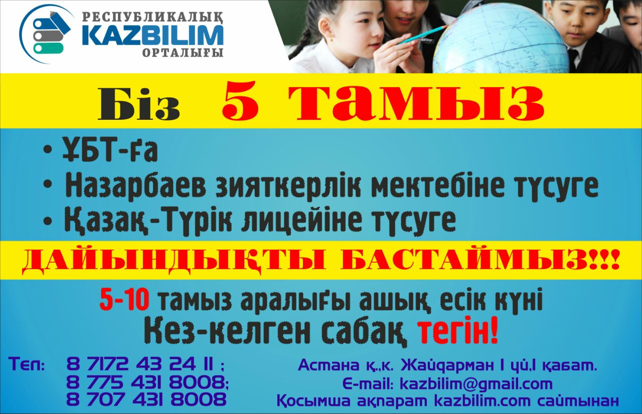Республикалық «Қазбілім» орталығында ашық есік күні өтеді…