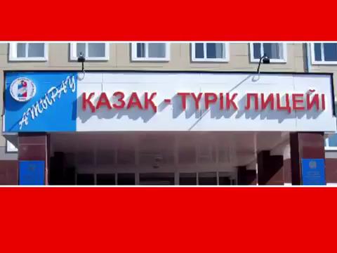 Қазақ-түрік лицейлері 1 айдың ішінде тексеріледі — ҚР Білім министрлігі