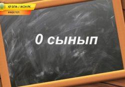ҚР БҒМ «Әліппе» оқулығын әзірлеуді қайтадан бастады.