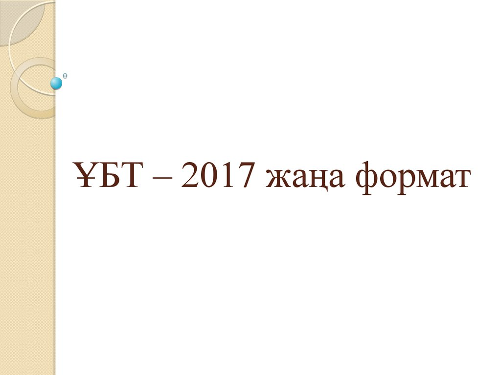 ҰБТ — 2017 жаңа форматы және мамандықтар туралы толық мәлімет.