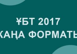 ҰБТ-2017 бесінші, алтыншы күндердің қортындысы