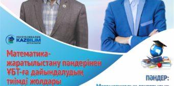 Республикалық «KAZBILIM» орталығы Арал ауданында семинар тренинг өткізеді.