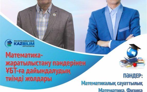 Respublikalıq «KAZBILIM» ortalığı Aral audanında seminar trening ötkizedi.