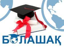 «Болашақ» халықаралық стипендиясына құжаттар қабылдау мерзімі бекітілді