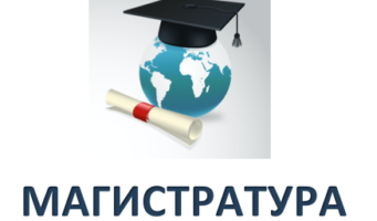 2018-2019 оқу жылына арналғанбілім беру гранттарының мамандықтар бойынша тізімі (магистратура)