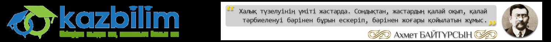 QazBilim