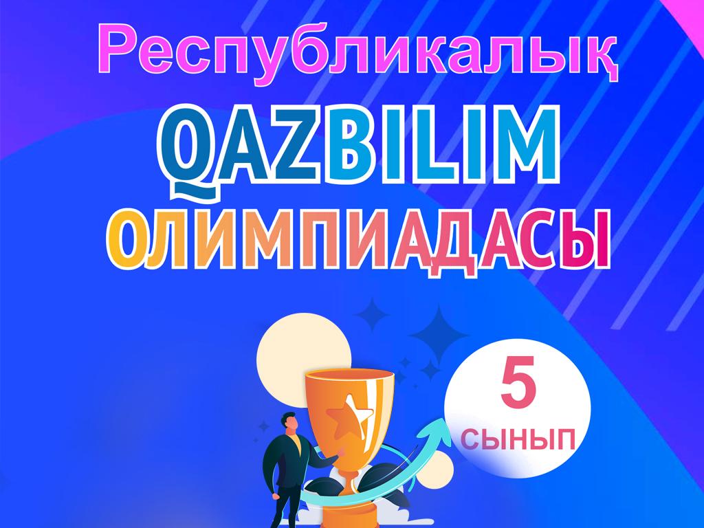 Республикалық «QAZBILIM» олимпиадасының нәтижесі шықты