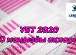 ҰБТ-2020 туралы 10 маңызды ақпарат!