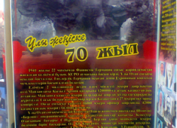 Тастанбек Ұлжан. Отан үшін от кешкен