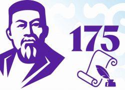 Қасым-Жомарт Тоқаевтың «Абай және ХХІ ғасырдағы Қазақстан» атты мақаласы
