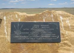 Нұрсағатова Аружан. Тарихыңды танып біл