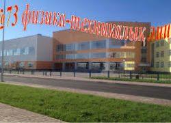 Астана қаласында физика-техникалық лицей ашылды