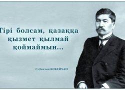 Әлихан Бөкейханов: «Тірі болсам, қазаққа қызмет қылмай қоймаймын»