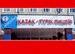 Елімізде қазақ-түрік лицейлері жұмысын жалғастыра береді — ҚР БҒМ