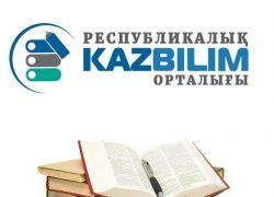 Астанада мектеп мұғалімдеріне арналған шеберлік курс өтеді…